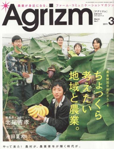 Agrizm
